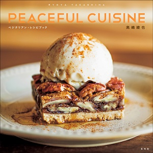 高嶋綾也 PEACEFUL CUISINE